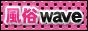 風俗情報サイト「風俗wave」