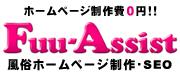 風俗ホームページ制作・SEO|Fuu-assist