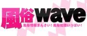 風俗嬢検索サイト「風俗wave」