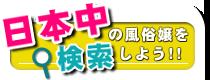 日本中の風俗嬢を検索しよう