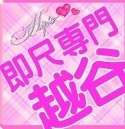 ★若娘即尺専門店