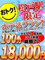 松戸ホテコミコース