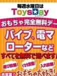 おもちゃ完全無料デー