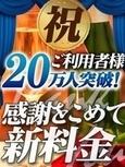 ★料金大幅リニューアル★