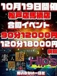 松戸店 X 馬橋店合同イベント開催!!!