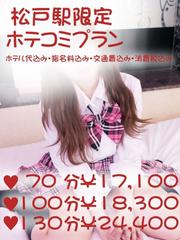 松戸駅限定ホテコミコース