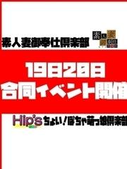 松戸馬橋合同イベント