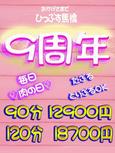 ★ヒップス馬橋店 9 周 年 記 念★