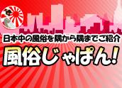 日本中の風俗を隅から隅までご紹介「風俗じゃぱん!」