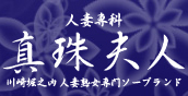 川崎ソープ