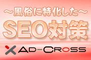 アドクロス株式会社