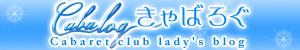 キャバクラ嬢のブログランキングサイト~きゃばろぐ~