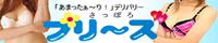 札幌デート専門「プリーズ」