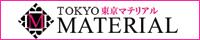 東京マテリアル