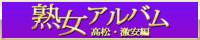熟女アルバム高松・激安編