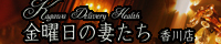 高松デリヘル金曜日の妻たち 香川店