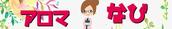 口コミ満載のメンズエステ総合情報サイト 【アロマなび】