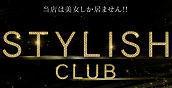 品川 高級デリヘル『スタイリッシュクラブ』