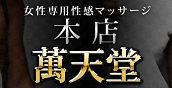 女性用風俗 最大級の女性専用性感マッサージ 東京 萬天堂本店